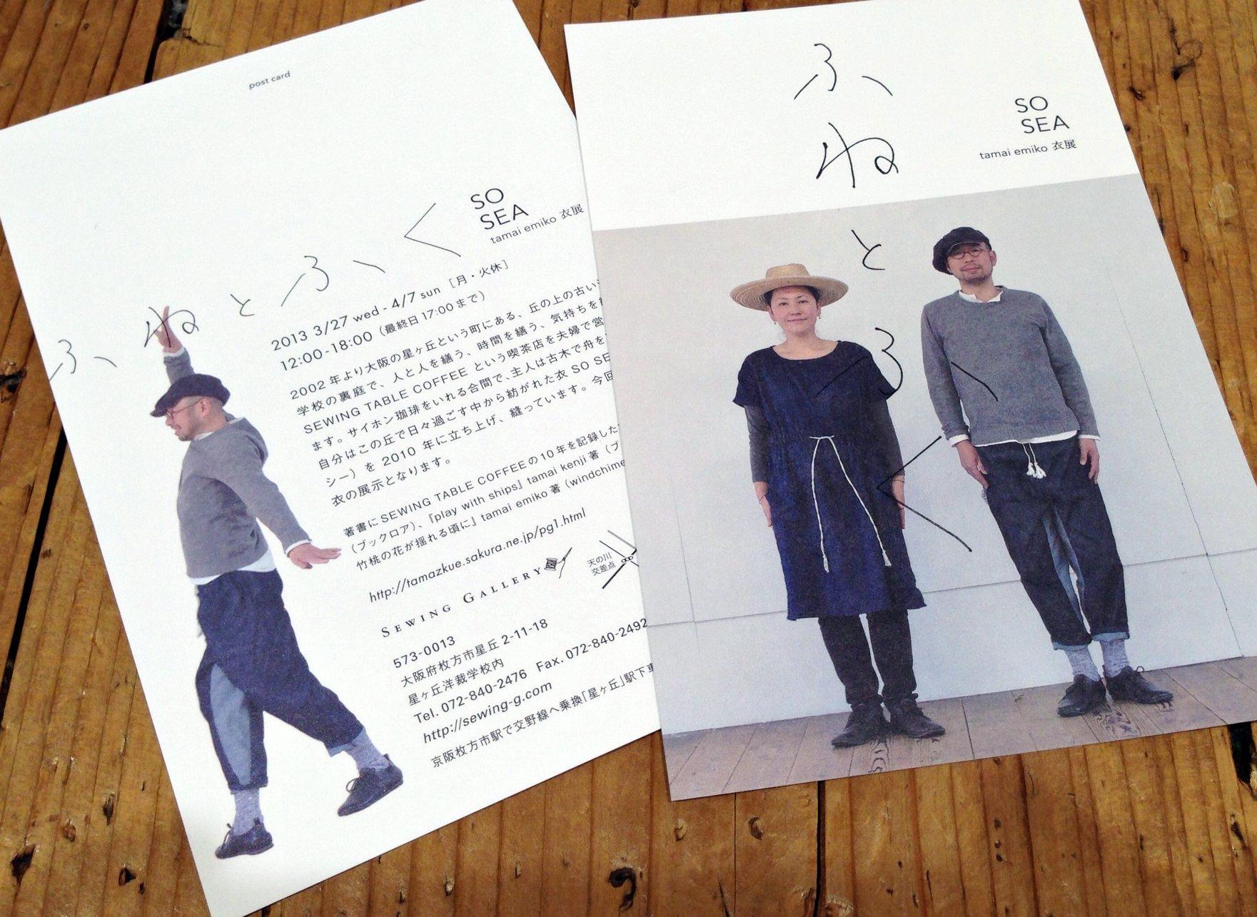 http://windchimebooks.com/info/sosea2013.jpg