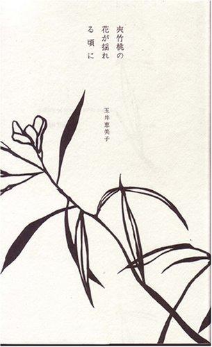 http://windchimebooks.com/wc_book/wcb4_kyoutikutou.jpg