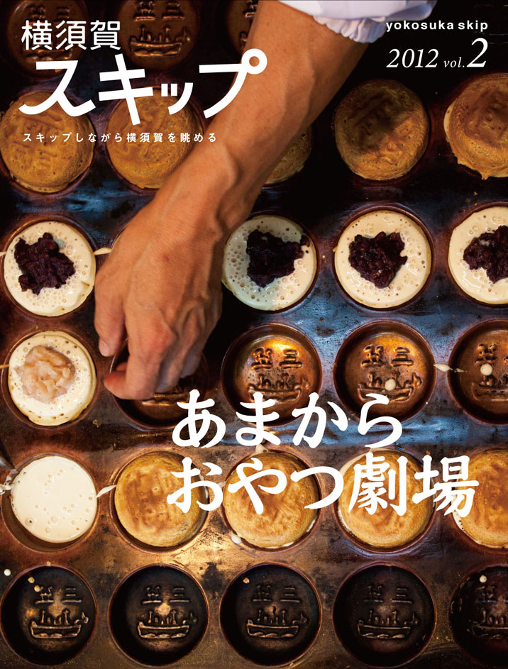 http://windchimebooks.com/wc_book/yokosukaskip2_cover.jpg